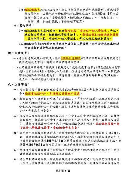 101碩甄簡章(總則)_頁面_8