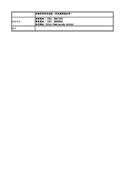 生化暨分子生物研究所不分組_頁面_2