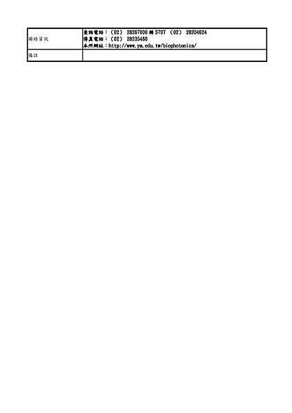 生醫光電研究所甲組(理工組)_頁面_2