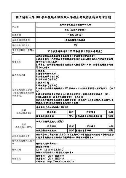 生命科學系暨基因體科學研究所甲組(基因與發育組)_頁面_1