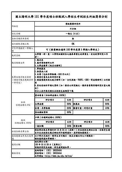 傳統醫藥研究所不分組_頁面_1