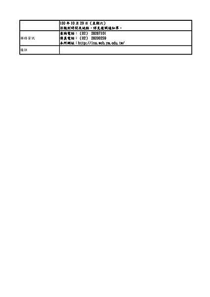 神經科學研究所甲組(分子細胞神經科學組)_頁面_2