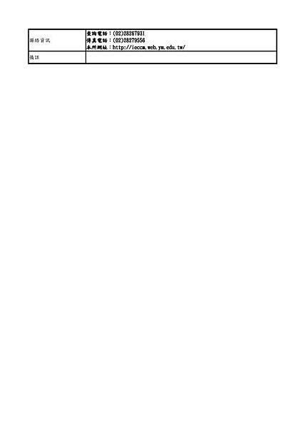 急重症醫學研究所甲組(在職進修組)_頁面_2