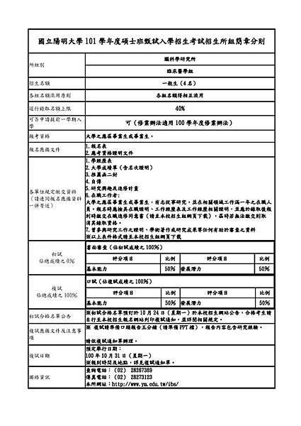 腦科學研究所臨床醫學組_頁面_1