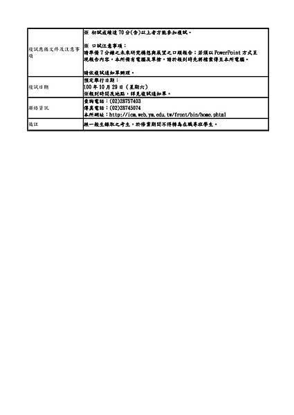 臨床醫學研究所不分組_頁面_2