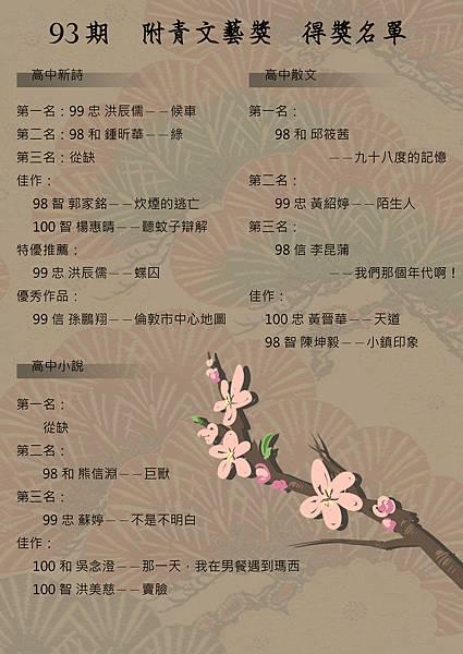 附青得獎名單海報_高中.jpg