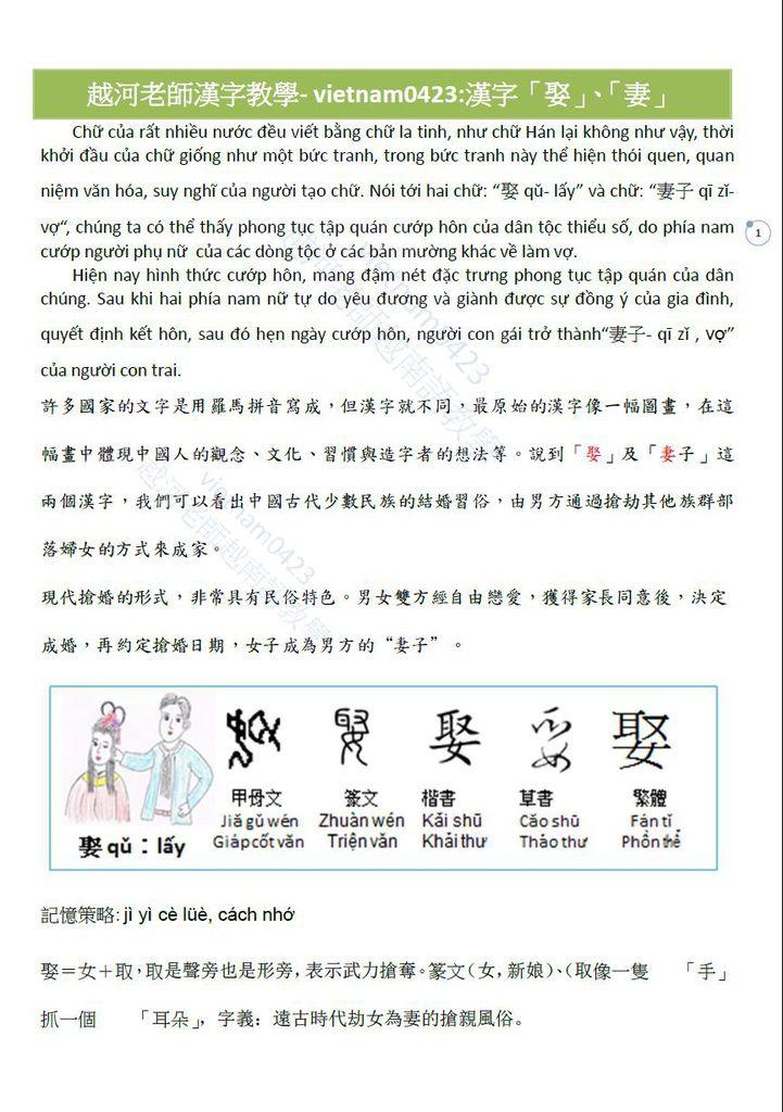 娶,妻漢字教學