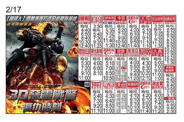 02-17惡靈戰警上片設計.jpg