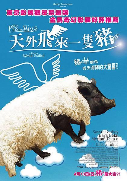 天外飛來一隻豬 正式海報