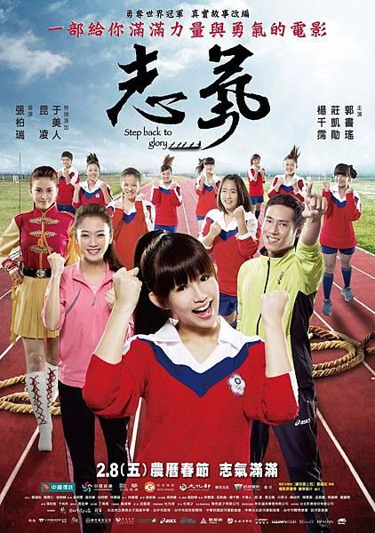 【志氣】正式海報,展現繩力女孩們滿滿的志氣與活力