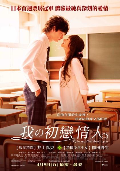 我的初戀情人海報.jpg