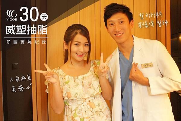 威塑抽脂FB_劉家瑋醫師X莫葵_1060223-01.jpg