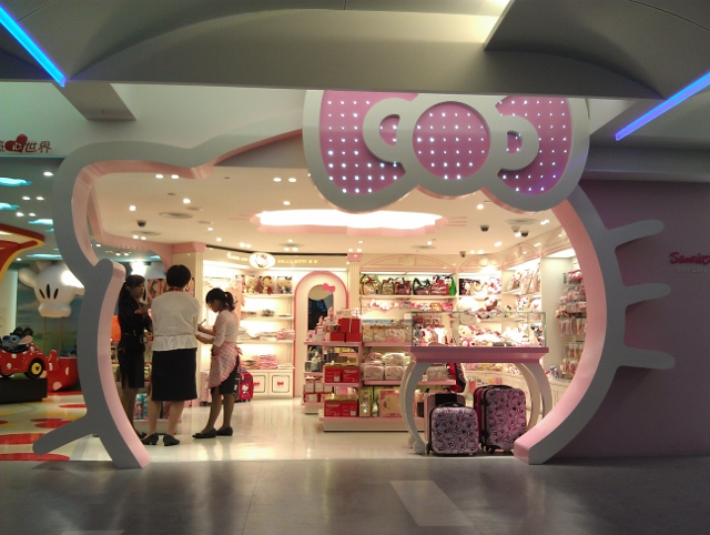 Hello Kitty商店