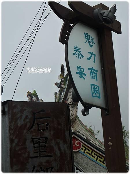 泰安遊P1110698.jpg