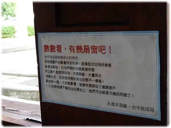 台中放送局P1000662-1