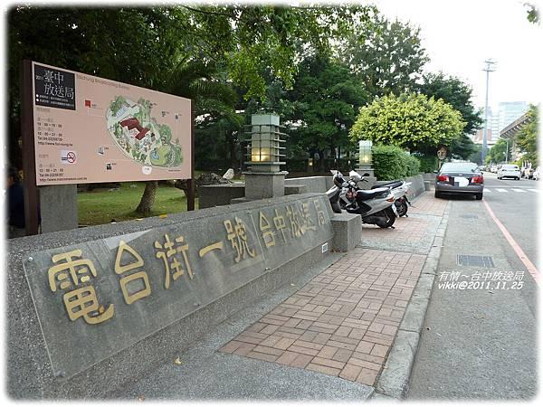 台中放送局P1000706-1