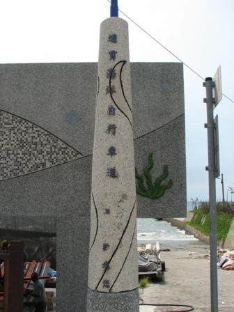 新埔海邊S45