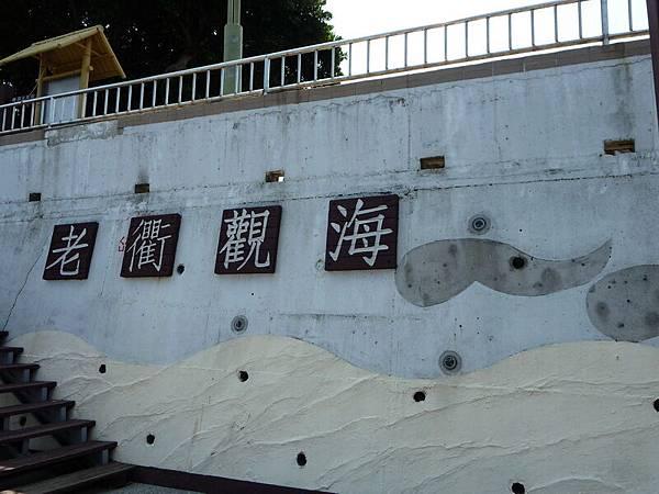 崎頂 子母隧道09