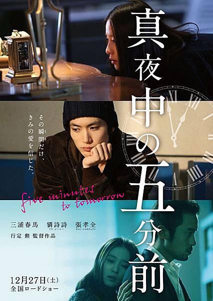 深夜前的五分鐘movie_014306_096711