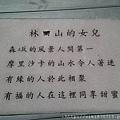 鳳林林田山林業文化園區IMAG0335