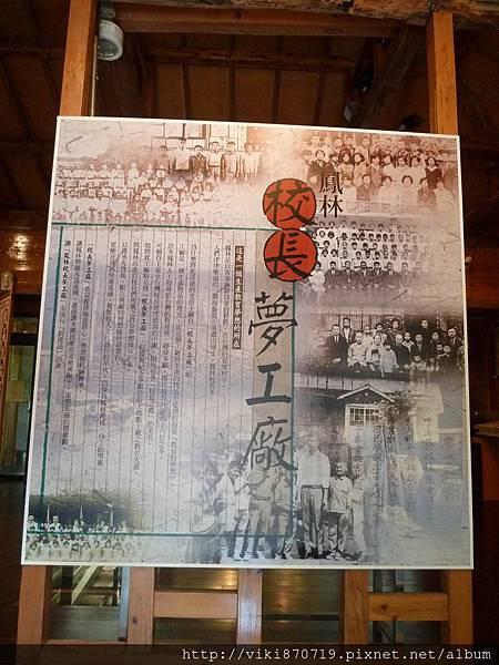 鳳林校長夢工廠P1110167