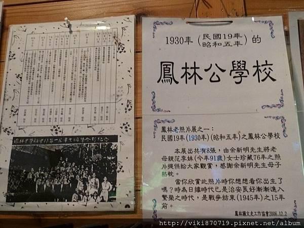 鳳林校長夢工廠P1110169