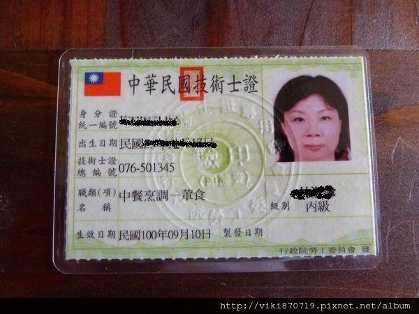 中餐丙級技術士證A