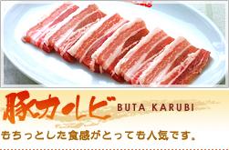 h2_butakarubi.jpg