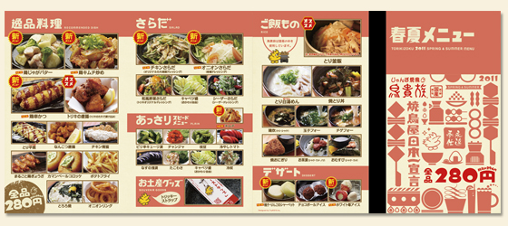 menu_jp_01.jpg