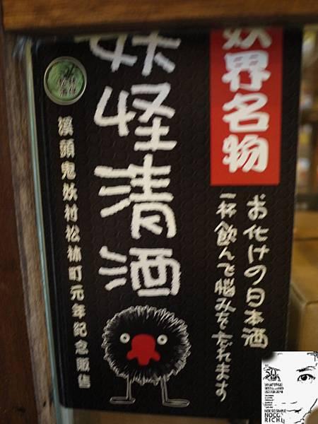 溪頭妖怪村 200.JPG