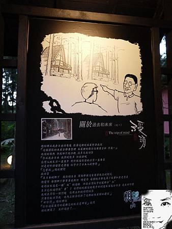 溪頭妖怪村 280.JPG