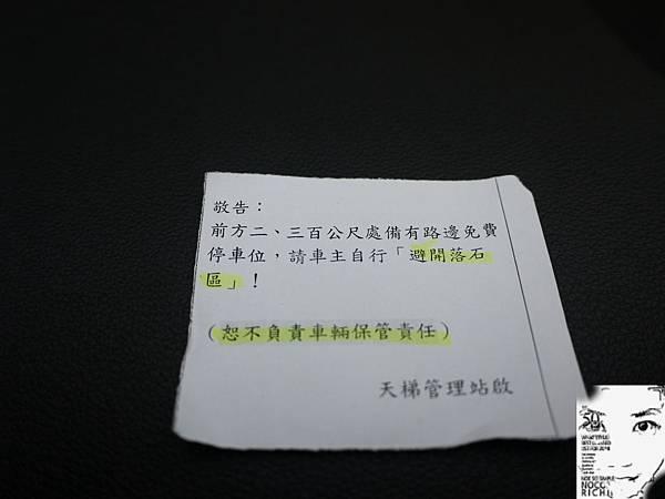 溪頭妖怪村 398