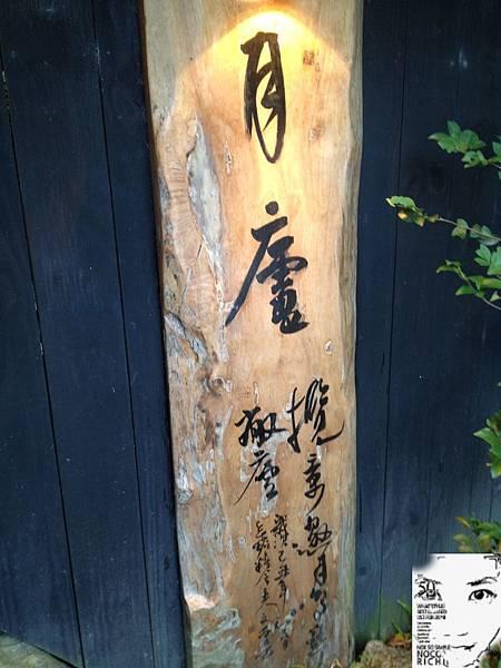 花蓮開心遊 082