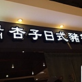 杏子豬排飯 015