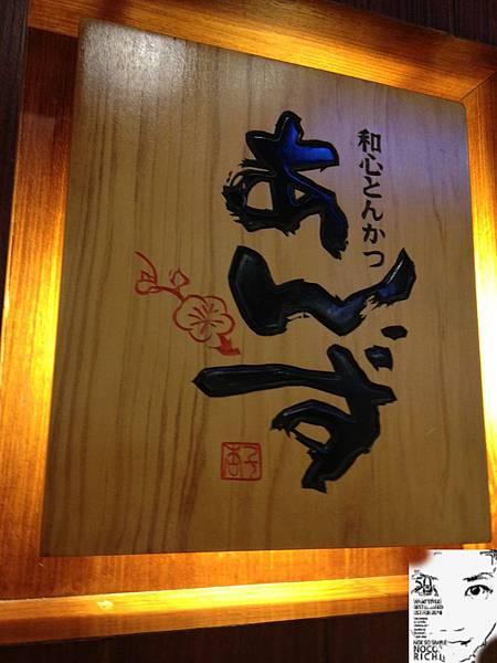 杏子豬排飯 017