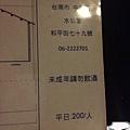 台南水產粥 074
