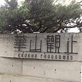 台南水產粥 139