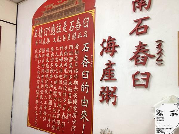 台南水產粥 142