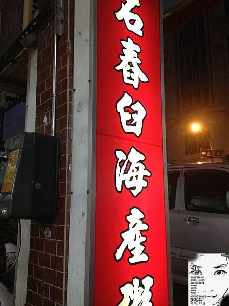 台南水產粥 144