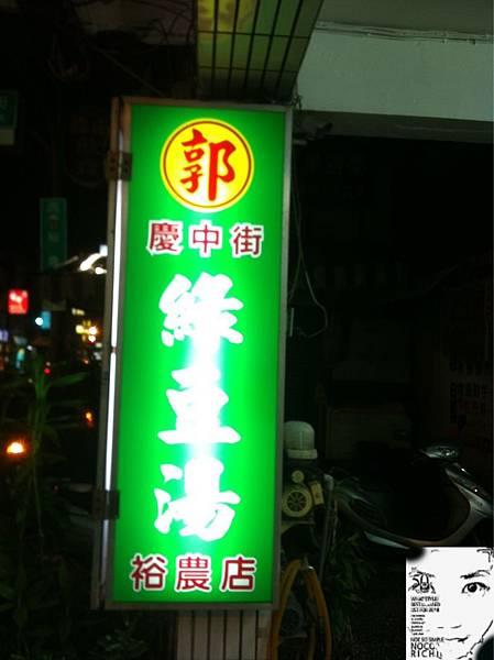 台南水產粥 191