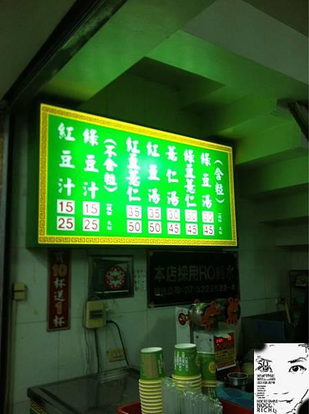 台南水產粥 193