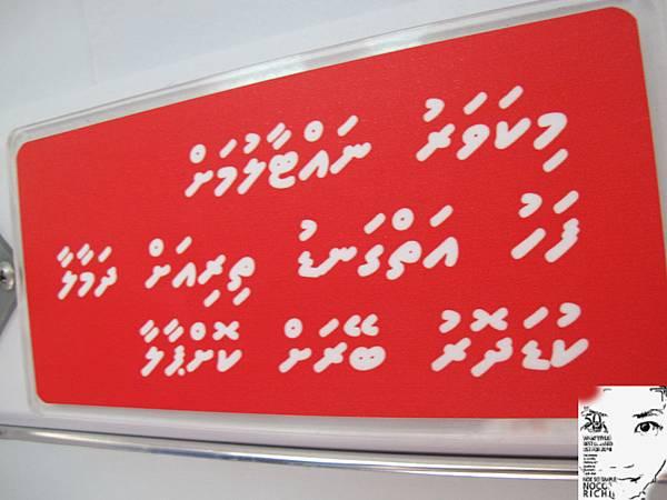 MALDIVES_2 620