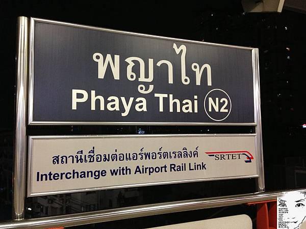 曼谷2013 065