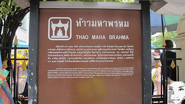 曼谷熱熱遊 151