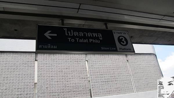 曼谷熱熱遊 167