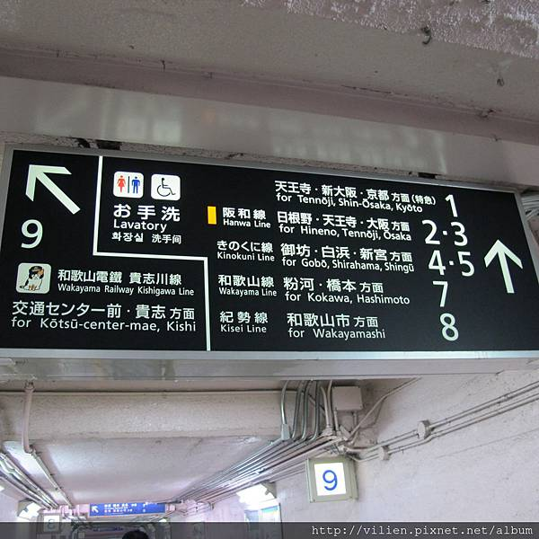 2013京都城崎美山町 013.JPG