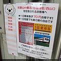 2013京都城崎美山町 022.JPG