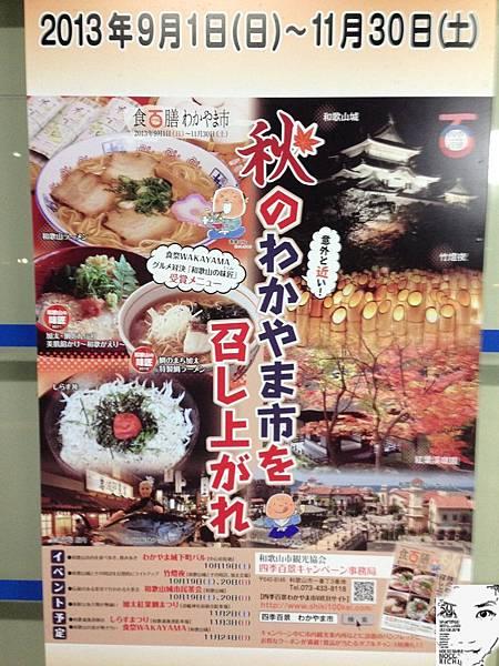 日本京都美山町2013 090.JPG
