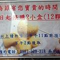 奈良鍋 033.JPG