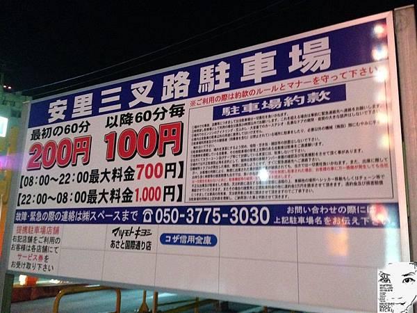 2014沖繩 170.JPG